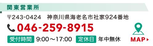 関東営業所 〒243-0424 神奈川県海老名市社家924番地