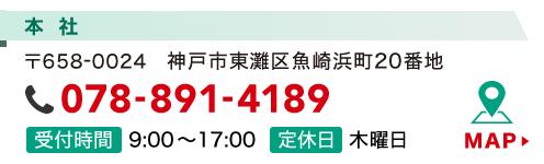 本社 〒658-0024 神戸市東灘区魚崎浜町20番地