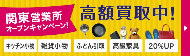 関東営業所オープンキャンペーン!高額買取中!